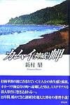 カムイ(神威)岬