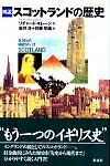 図説 スコットランドの歴史
