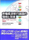 グローバリゼーション下の可能性市場経済移行諸国の理想と現実