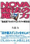 """""""急成長""""のカラクリとトラブル解決法NOVA商法の魔力"""