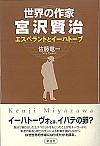 エスペラントとイーハトーブ世界の作家 宮沢賢治