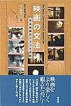 日本映画のショット分析映画の文法