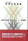 横浜市立大学から放つオリジナルカノン正典の再構築