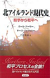 紛争から和平へ北アイルランド現代史