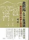 昭和初期の歳時と民俗北但馬 ムラの生活誌