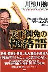 """平成の爆笑王による""""ガーゴン""""的自叙伝天下御免の極落語"""