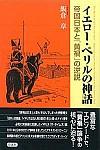 帝国日本と「黄禍」の逆説イエロー・ペリルの神話