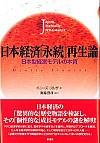 日本型経営モデルの本質日本経済「永続」再生論