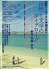 国際シンポジウム沖縄2003 都市・田園・野生自然と文学のダイアローグ
