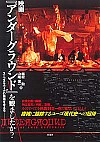 ユーゴスラヴィアの崩壊を考える映画『アンダーグラウンド』を観ましたか?