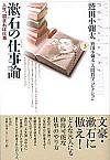 漱石の「仕事論」