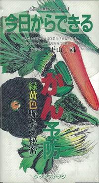 緑黄色野菜の秘密 VHS カラー35分今日からできるガン予防