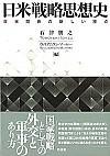 日米関係の新しい視点日米戦略思想史