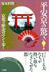 平安京の驚き!京都の歴史ロマンを歩く