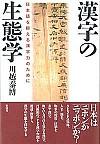 日本語を鍛える漢字力のために漢字の生態学
