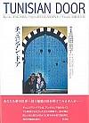 チュニジアン・ドア