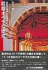 総合舞台芸術への学際的アプローチ初期オペラの研究