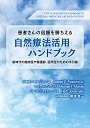 患者さんの信頼を勝ちえる 自然療法活用ハンドブック(仮)