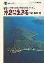 沖島に生きる