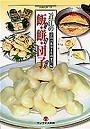 近江の飯・餅・団子
