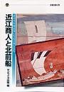 近江商人と北前船