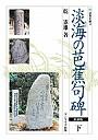 淡海の芭蕉句碑(下)