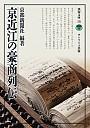 京近江の豪商列伝