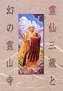 霊仙三蔵と幻の霊山寺