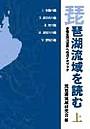 琵琶湖流域を読む 上