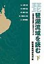 琵琶湖流域を読む 下