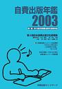 自費出版年鑑2003