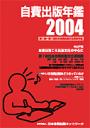 自費出版年鑑2004