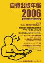 自費出版年鑑2006
