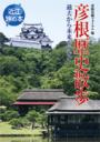 彦根歴史散歩