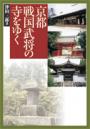 京都戦国武将の寺をゆく