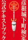 彦根城下町検定公式テキストブック