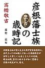 彦根藩士族の歳時記 高橋敬吉