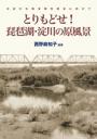 とりもどせ!琵琶湖・淀川の原風景