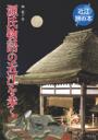 源氏物語の近江を歩く