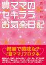 豊ママのセキララお気楽日記