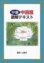 中級中国語読解テキスト