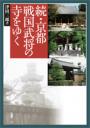 続・京都戦国武将の寺をゆく