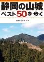静岡の山城ベスト50を歩く
