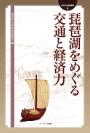琵琶湖をめぐる交通と経済力