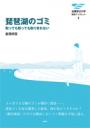 琵琶湖のゴミ