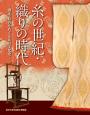 糸の世紀・織りの時代