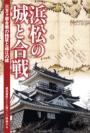 浜松の城と合戦