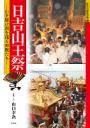 日吉山王祭