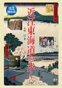 近江東海道を歩く