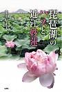 琵琶湖のハスと近江妙蓮
